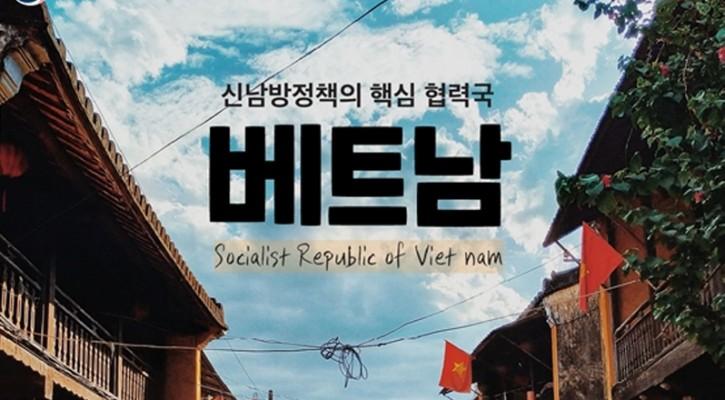 신남방정책의 핵심 협력국 '베트남'